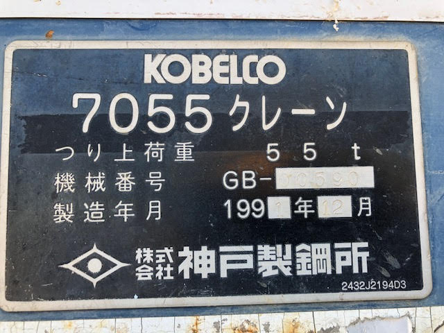 Kobelco 7055 - Japan Heavy Export